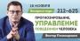 Экспресс-курс от эксперта телепроекта Перезагрузка Виктора Пономаренко по методике 7 радикалов