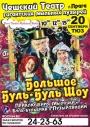 Большое буль-буль шоу, Чешский театр гигантских мыльных пузырей
