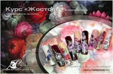 Новые курсы от студии ногтевого дизайна Эстетика
