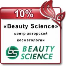 Скидка от Beauty Science