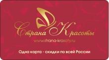 Партнеры дисконтного клуба Страна Красоты -Саратов, Энгельс