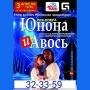 Юнона и Авось, рок-опера