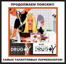 Сеть Салонов Красоты DrugoY просит помочь в поиске талантливого парикмахера!