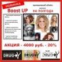 Boost UP: сохраните объем волос до 6 месяцев!