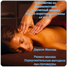 Бесплатный массаж - НЕ пропустите!!!