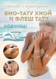 Биотату хной – новинка центра косметологии Океания!