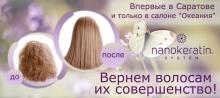 Только в салонах Окения! Нанокератиновое восстановление волос!