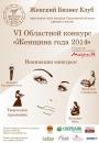 Женщина года-2014: Интернет-голосование ЗАВЕРШЕНО!