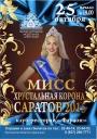Миcc Хрустальная корона Саратова 2015: приглашаем на кастинг