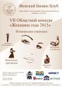 Женщина года-2015: онлайн-голосование портала Страна Красоты - СТОП голосование!