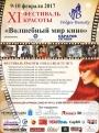 На XI Фестивале Красоты VOLGA-BEAUTY представители красивых профессий создадут известные кинообразы