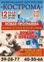 Домой с Победой, Национальное Шоу России Кострома