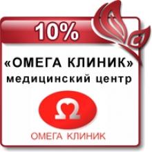 Скидка от ОМЕГА КЛИНИК