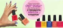 В ОлеХаус супер выгодная акция: дарим VINYLUX за CND Shellac!