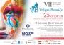Саратовцев приглашают на фестиваль красоты Volga Beauty. Весна 2015