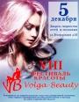 Для саратовцев готовят фестиваль красоты Volga-Beauty 2015 Зима