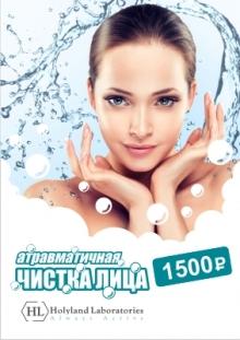 Атравматичная чистка лица за 1500 рублей!