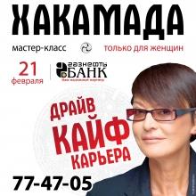 Ирина Хакамада: Лечу в Саратов, чтобы зажечь!