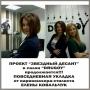 Звездный десант: внеплановый визит Марины Ипполитовой