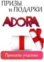 Victory-на №2, салон красоты ADORA - завершена!