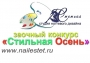 Фотоконкурс СТИЛЬНАЯ ОСЕНЬ-2015: поздравляем победителей!