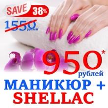 Маникюр + Shellac = 950 рублей!