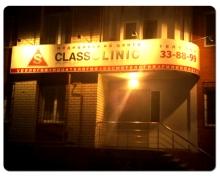 S Class Clinic Саратов, частная клиника
