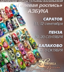 Авторские курсы Татьяны Васильевой!