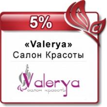 Скидка от салона красоты Valerya