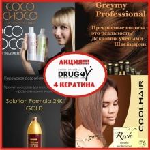 Скидка до 30% на кератин для волос в сети салонов красоты DrugoY!