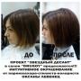 Звездный десант: интуитивное окрашивание волос с Illumina Color в салоне красоты DRUGOY