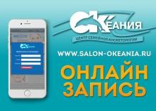 В Центре косметологии Океания появилась онлайн-запись!