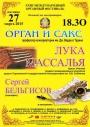 Участником XXIII Международного органного фестиваля в Саратове станет Лука Массалья