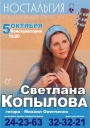 Ностальгия, Светлана Копылова
