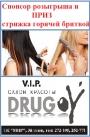 Розыгрыш №3 состоится 8 июля - спонсор сеть салонов красоты DrugoY