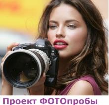 Презентация проекта ФОТОпробы - Саратов