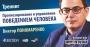Виктор Пономаренко в Саратове! Тренинг Прогнозирование и управление поведением человека. Методика 7 радикалов