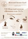 В Саратове выберут победительницу конкурса Женщина года-2015