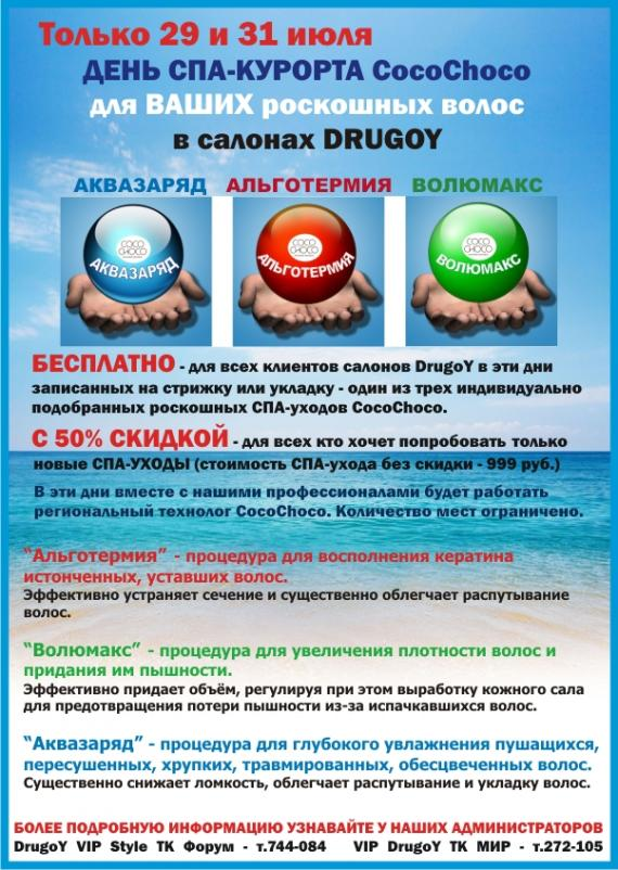 макет СПА КУРОРТ А4