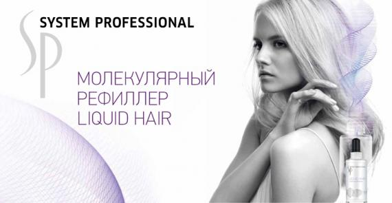 sp liquid hair01