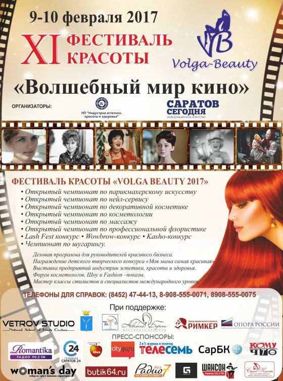 Volga-Beauty 2017