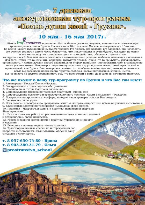 tur-programma po gruzii2