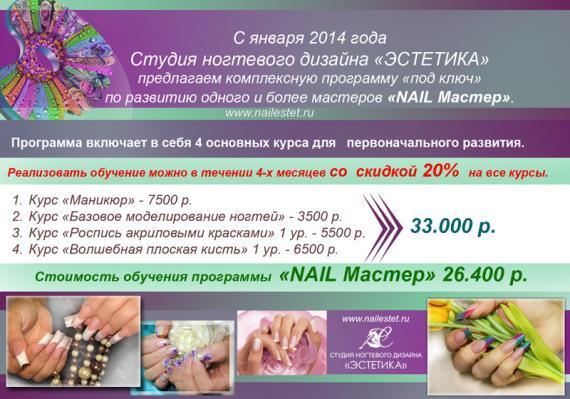 обучение маникюру и наращиванию ногтей курсы