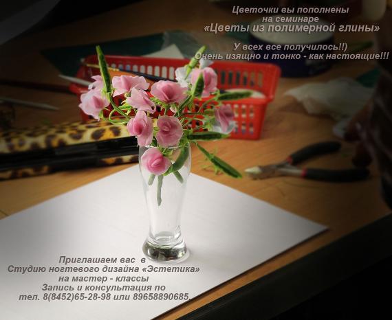 цветочки--выполненные-на-семинаре