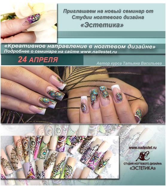креативное направление в ногтевом дизайне