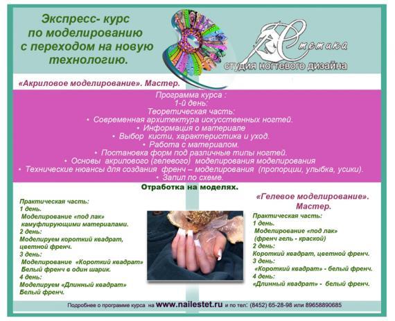 моделирование ногтей Саратов