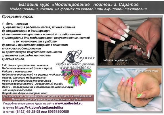 наращивание ногтей в Саратовеи3