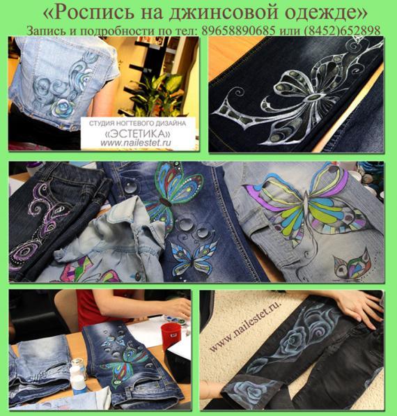 научиться рисовать на одежде в Саратове