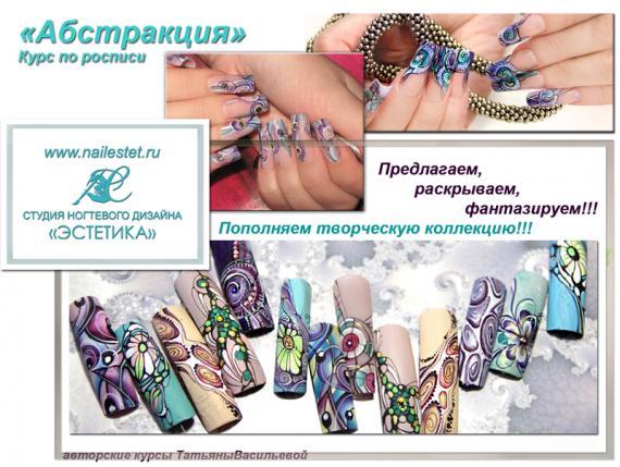 курс росписи  абстракция на ногтях