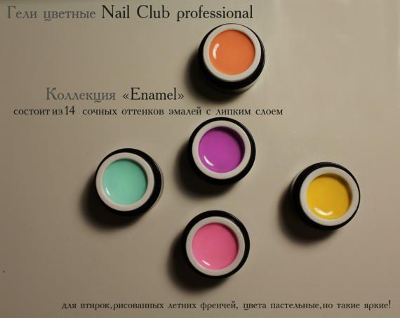 geli nail club
